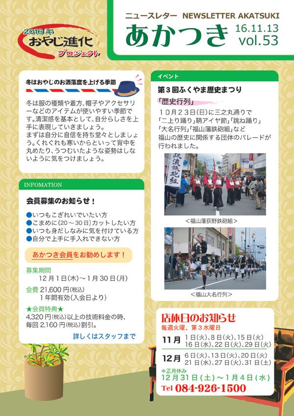 「本格派理容室あかつき」から最新ニュースレター、11月13日号のお知らせ
