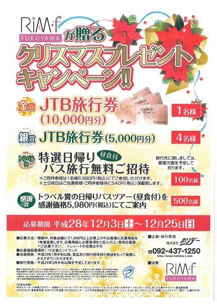 「リムふくやま」が贈るクリスマスプレゼントキャンペーン!