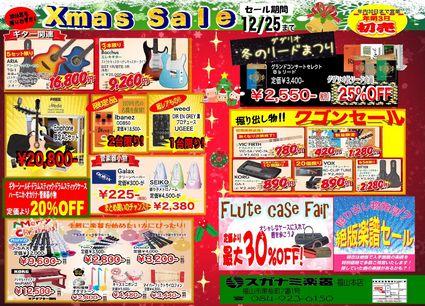 「スガナミ楽器」からクリスマスセール開催中のお知らせ