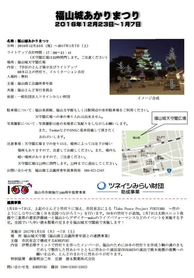 福山城あかり祭り2016/12/23~2017/1/7まで開催