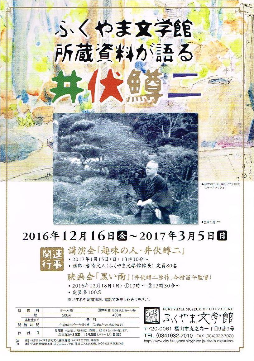 文化ゾーン「ふくやま文学館」所蔵資料が語る【井伏鱒二】