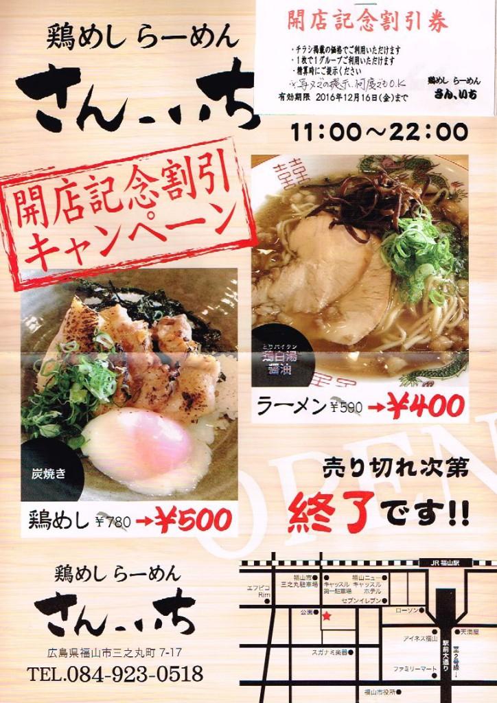 鶏めしらーめん「 さん-いち」がオープン!開店記念割引キャンペーン!! 12月16日(金)まで