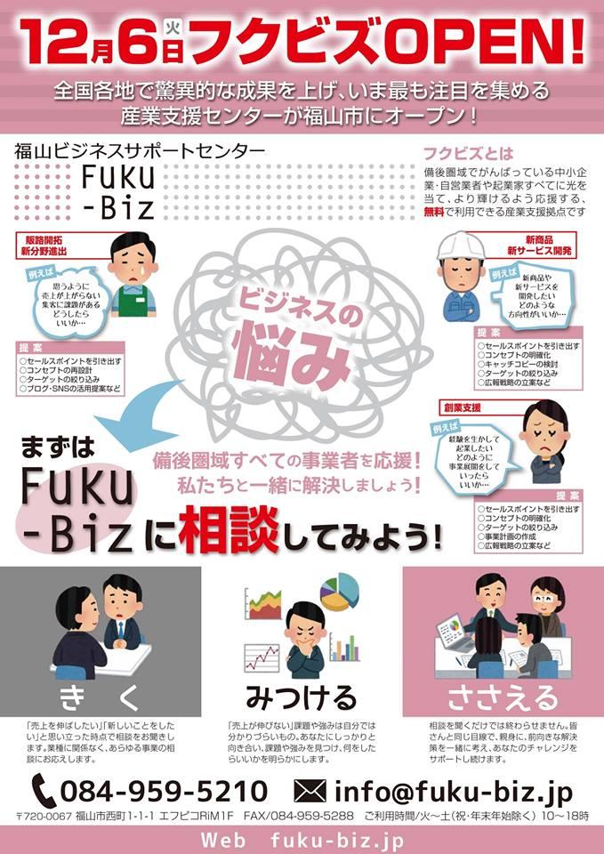 「リムふくやま」1Fに≪福山ビジネスサポートセンターFuku-Biz(フクビズ)≫が12月6日オープン!