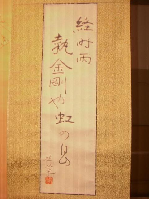 「小山美術」から俳句の掛けもののご紹介