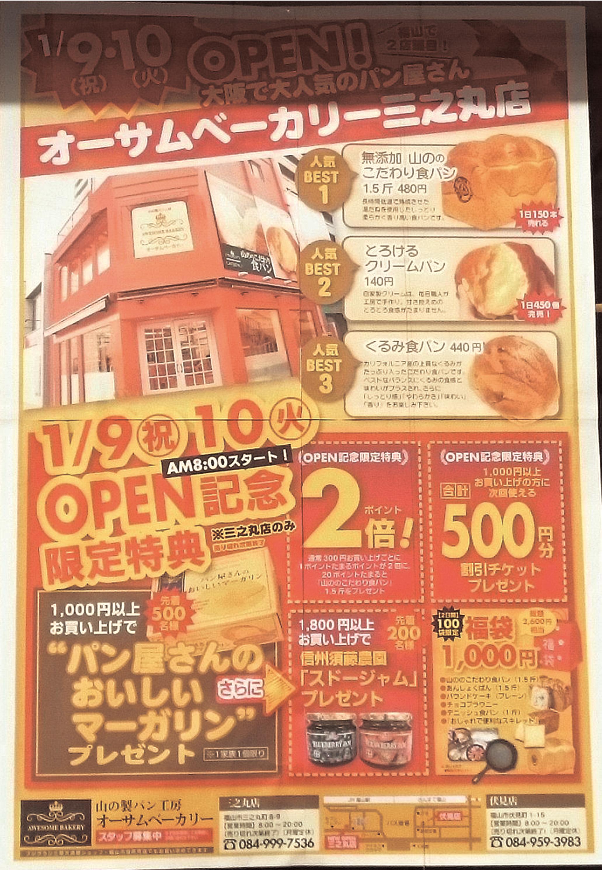 「オーサムベーカリー」2017年1月9日・10日OPEN!!
