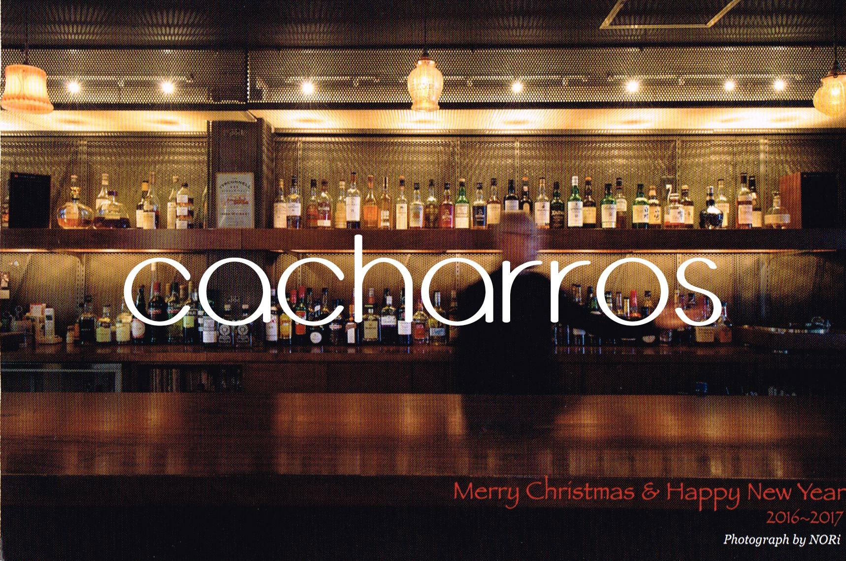 「カチャロス」から年末年始の休日のお知らせ