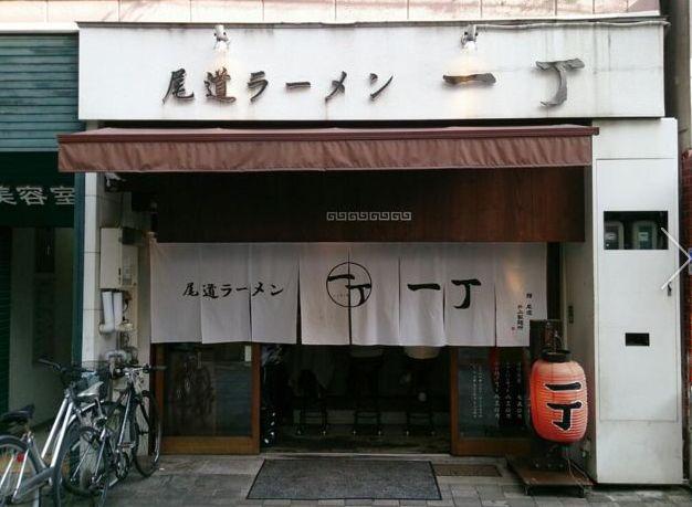 「尾道ラーメン 一丁」から1月の休日のお知らせ