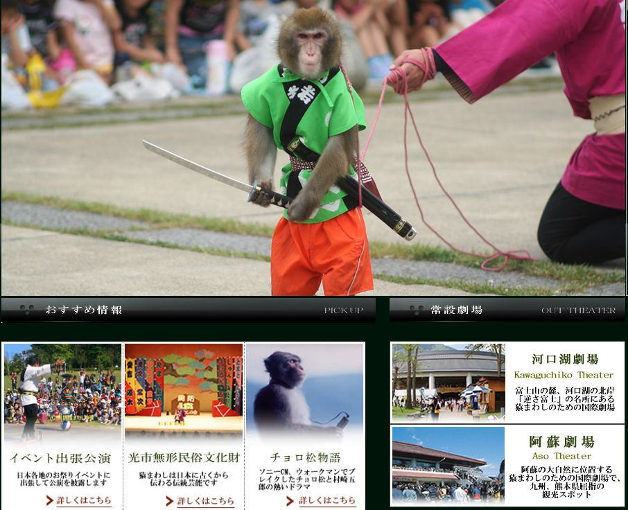 「リムふくやま」から1月15日(日)正月企画、『周防猿まわしの会』のお知らせ