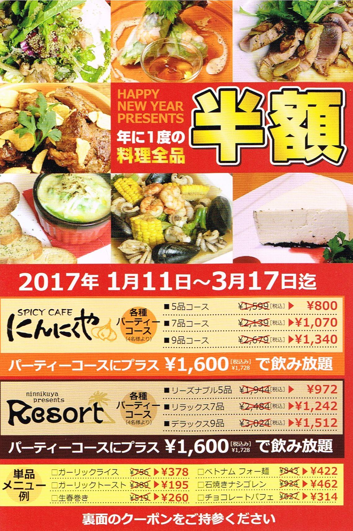 「にんにくや」からHappy New Near Presents 料理全品半額!!