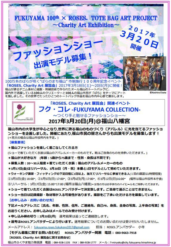 フク・コレ-FUKUYAMA COLLECTION-ファッションショー出演モデル募集