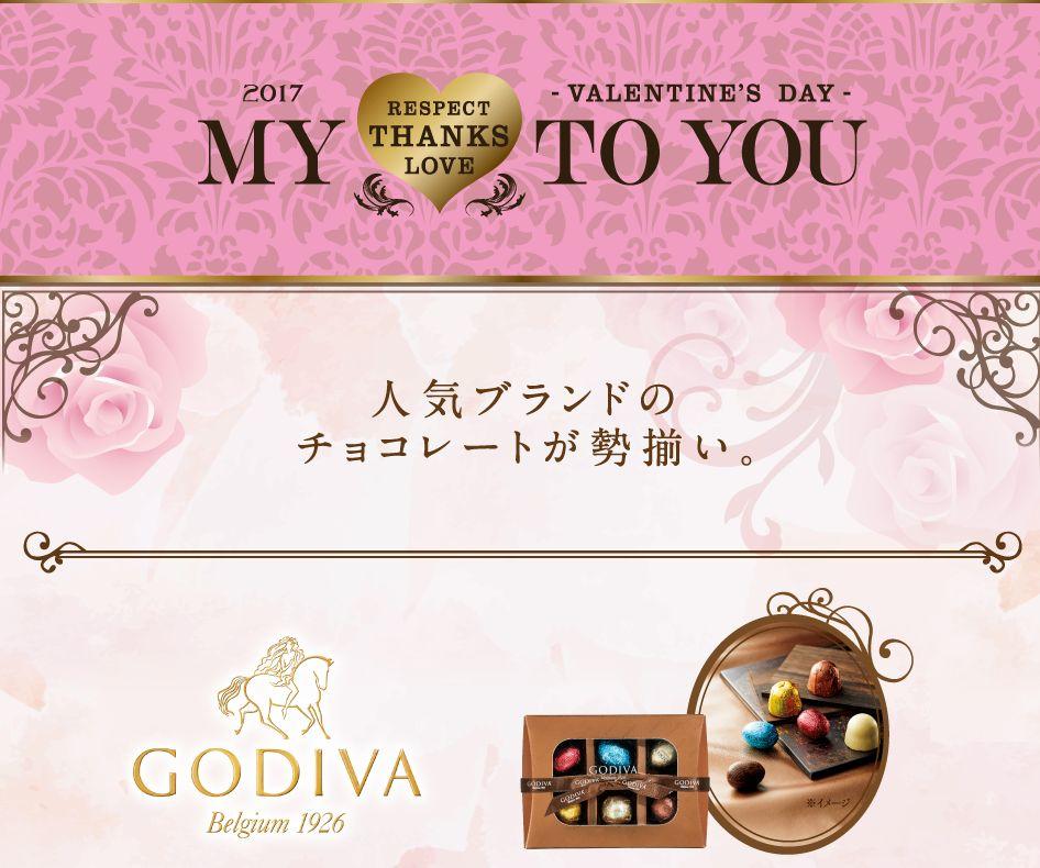 「セブンイレブン福山駅前店」から人気ブランドチョコレートのご案内