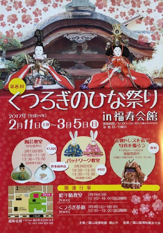 第8回くつろぎのひな祭in福寿会館