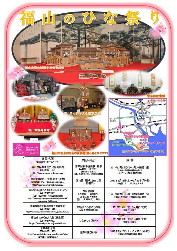 福山のひな祭り情報