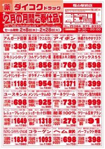 福山駅前店色付き2-8~表