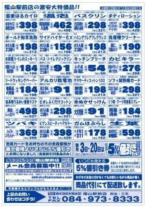 福山駅前店色付き2-8~裏