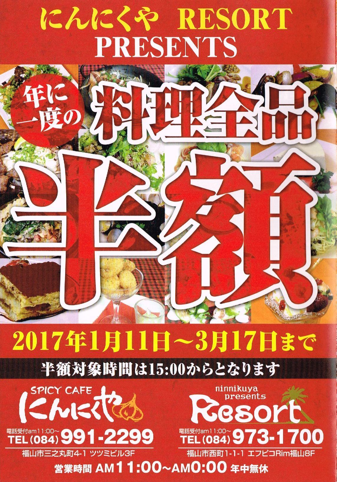 「にんにくや」から『年に一度の料理全品半額』PRESENTSのお知らせ