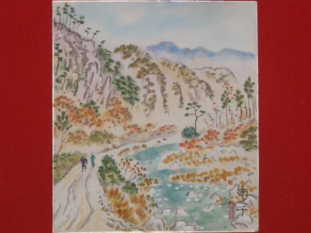 「小山美術」から【 河佐峡 秋景 】  森谷南人子(もりたに なんじんし)のご紹介