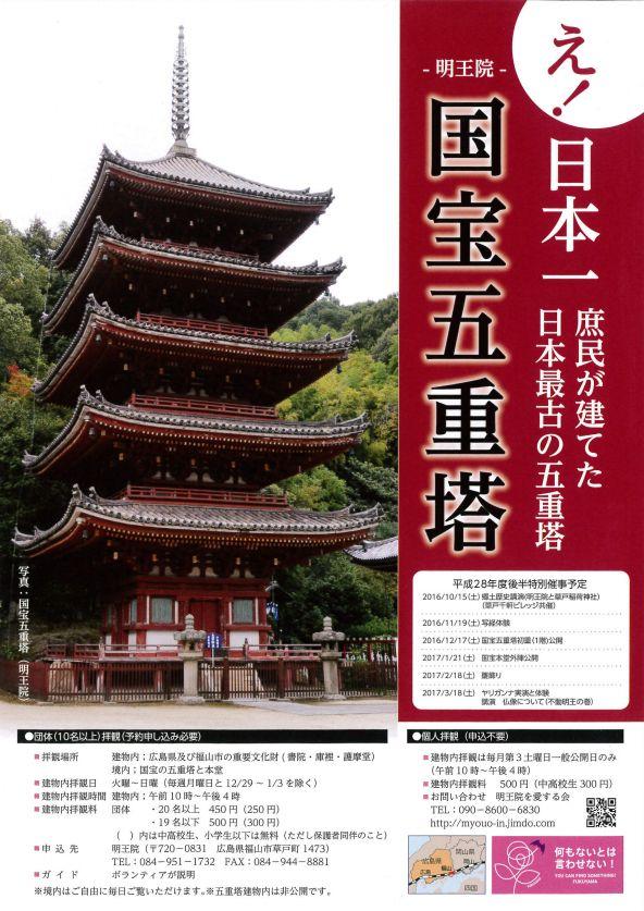 知ってました?日本最古の五重塔明王院