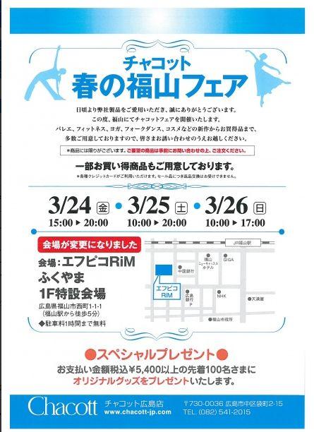 「リムふくやま」1Fチャコット「春の福山フェア」開催のお知らせ