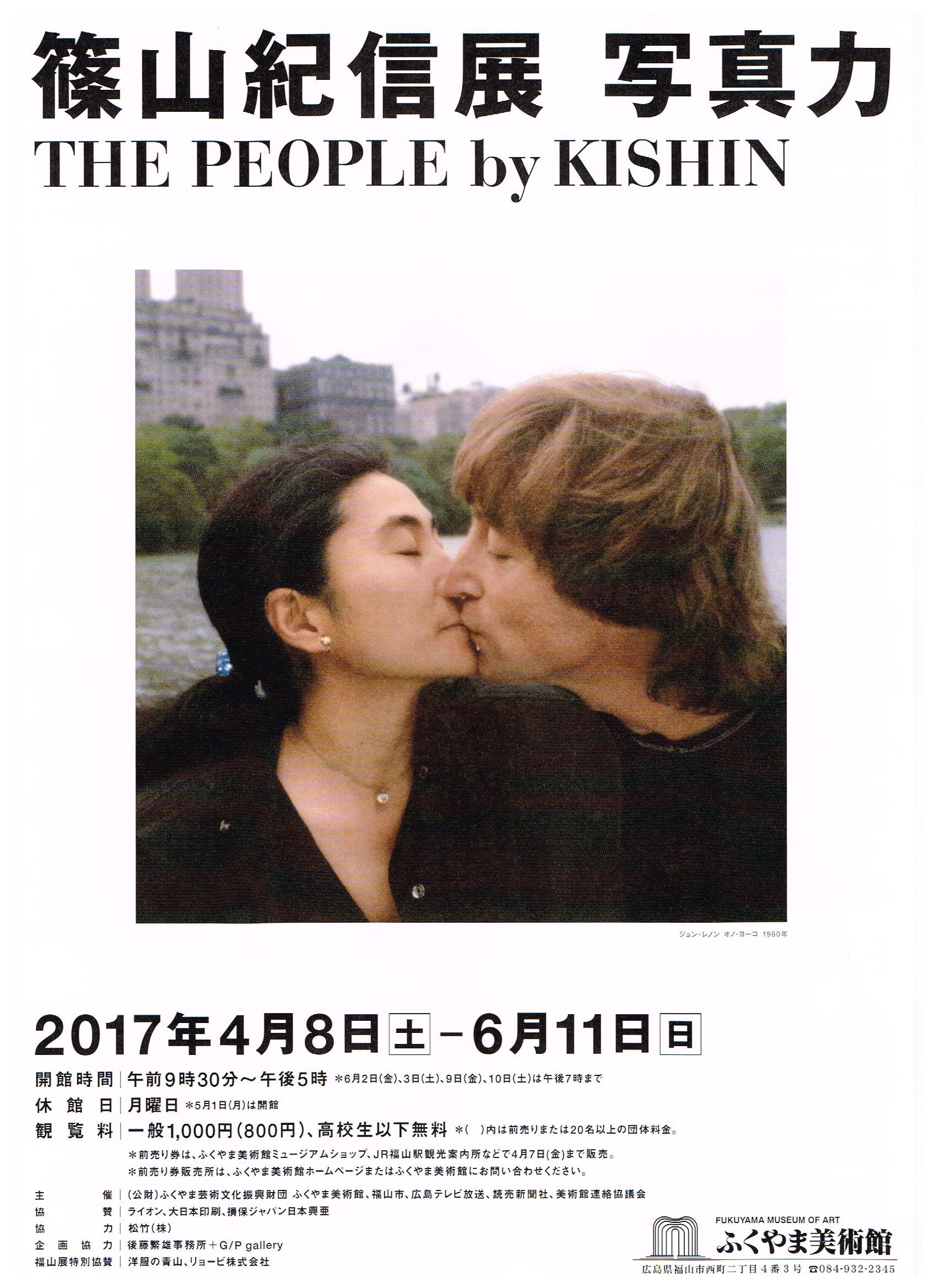 「ふくやま美術館」篠山紀信展 写真力のご案内