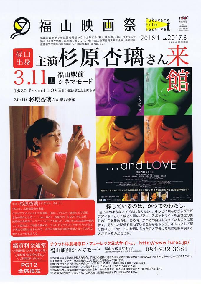 「3月の福山映画祭」は福山市出身の杉原杏璃さんが原作,主演の『…and Love』