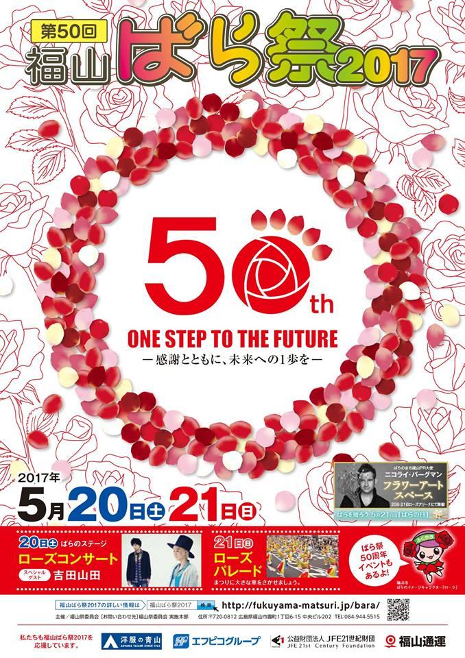 第50回福山ばら祭2017のポスターが決定