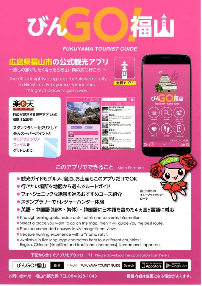 福山市がふくやま市観光スマホアプリ「びんGO!福山」をリリース