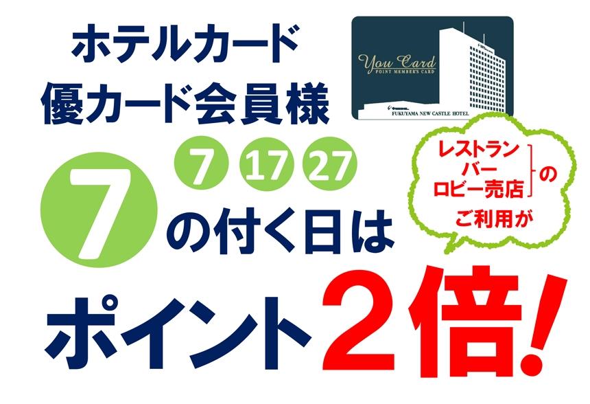 """「福山ニューキャッスル」""""7の付く日は、レストラン・バー・ロビー売店のご利用が『優カード』ポイントが2倍!"""""""