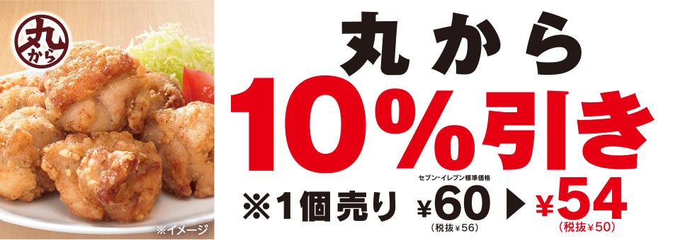 「セブンイレブン福山駅前店」から丸から10%引きのお知らせ