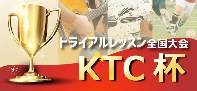「KTC中央高等学院」から『トライアルレッスン全国大会KTC杯』のご紹介