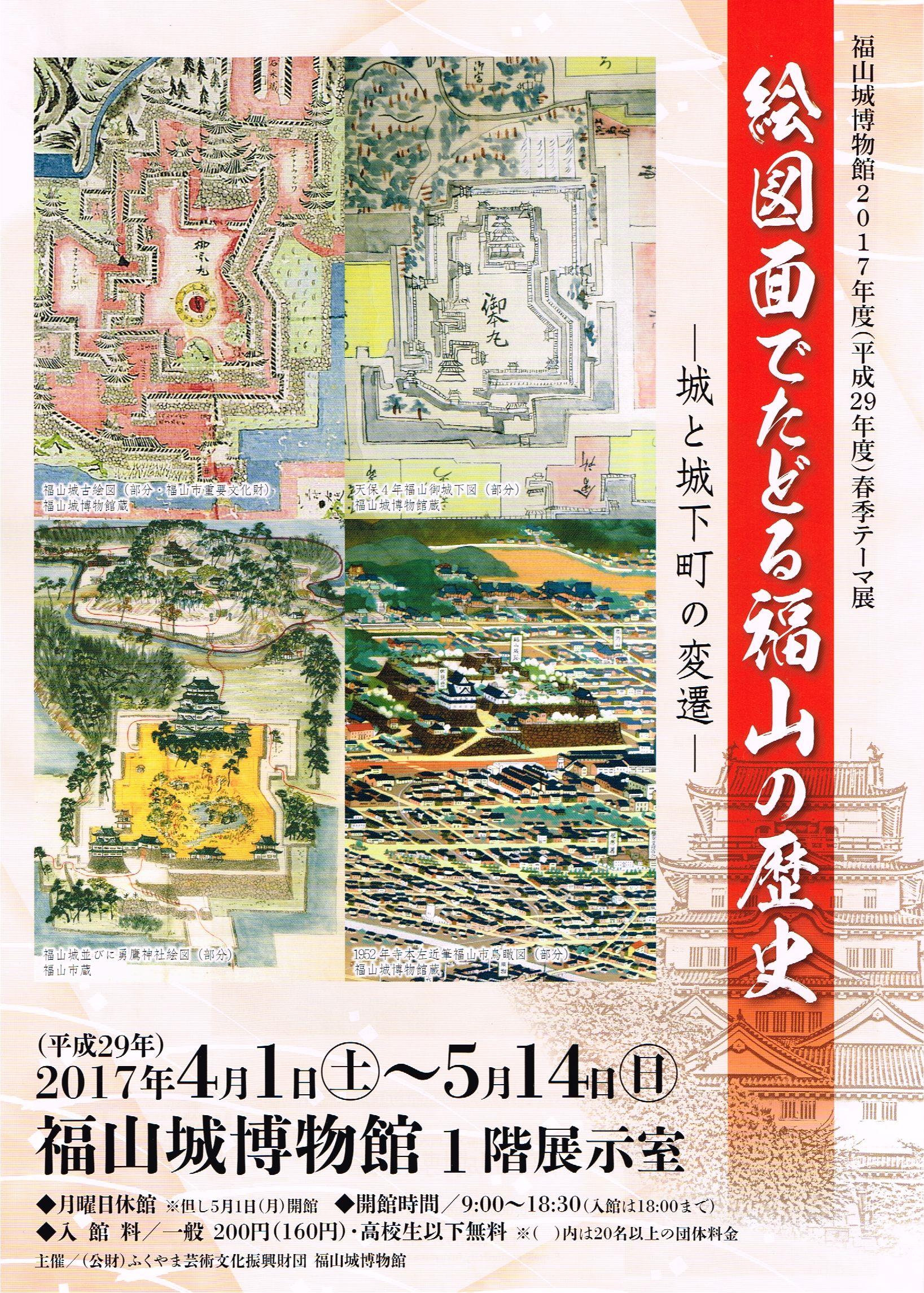 福山城博物館から 春季テーマ展 「絵図面でたどる福山の歴史-城と城下町の変遷-」開催のご案内