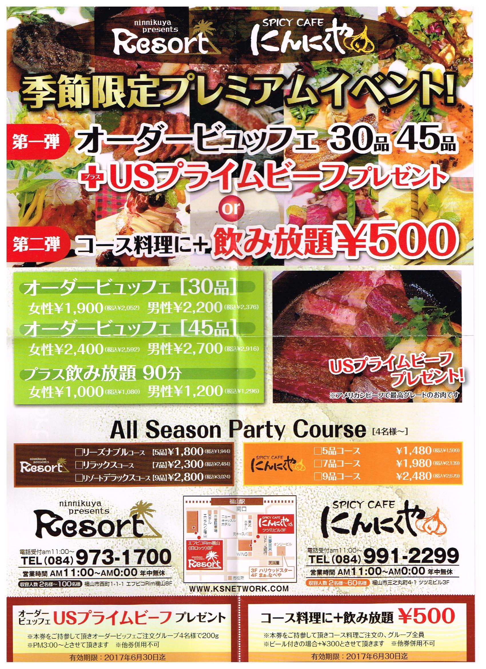 「にんにくや」から『季節限定プレミアムイベント』のご案内 コース料理+飲み放題がなんと500円