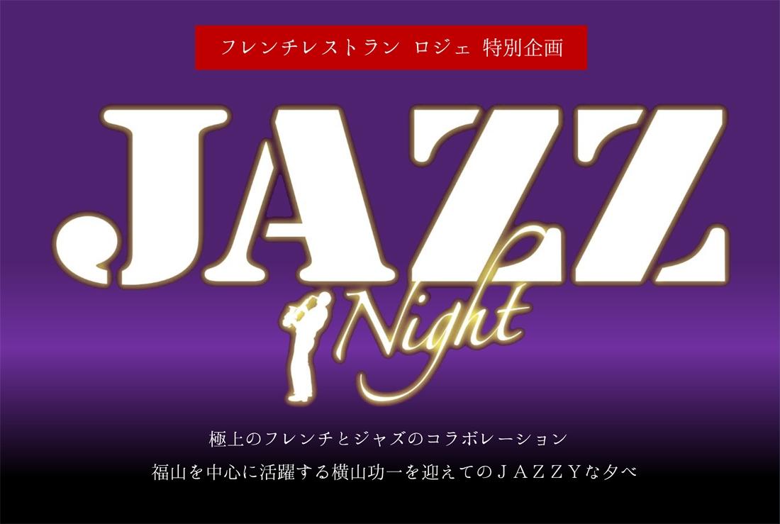 「福山ニューキャッスルホテル」からジャズナイト第6弾のご案内
