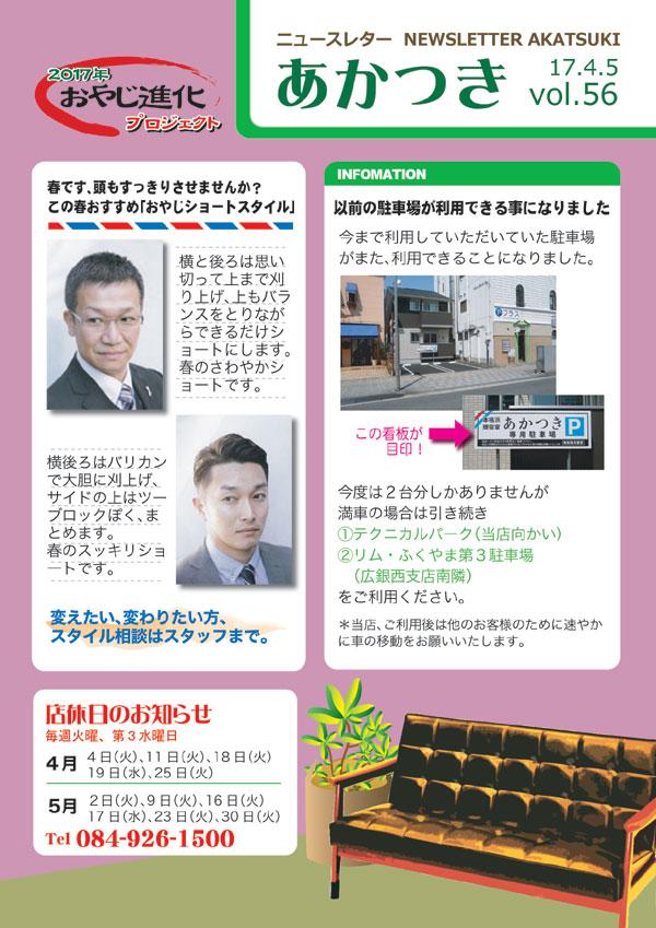 「あかつき」からニュースレターNO56号発行のお知らせ