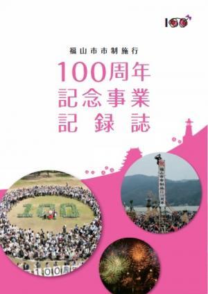 「福山市市制施行100周年記念事業記録詩」