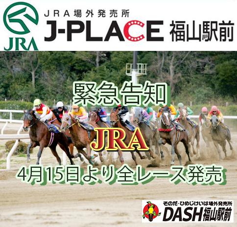 「ダッシュ福山」からJRA全レース発売のお知らせ