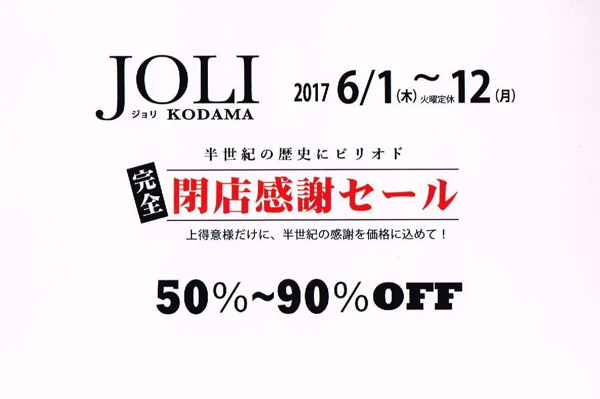 「ジョリKODAMA」から完全閉店感謝セールのお知らせ