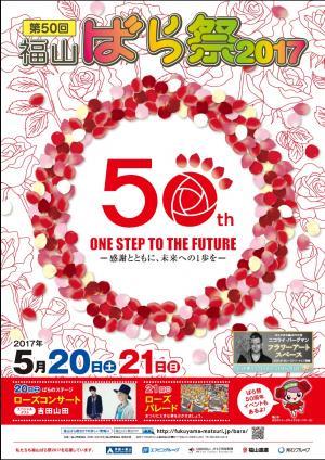福山ばら祭り2017開催 50周年記念