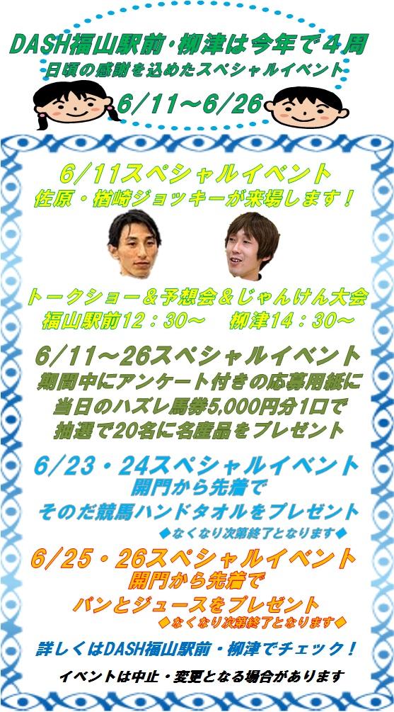 DASH福山駅前・DASH柳津4周年スペシャルイベントのお知らせ