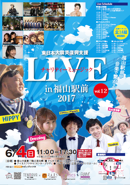 6/4(日)『チャリティーミュージックLIVE2017 in 福山駅前vol.12』開催♪