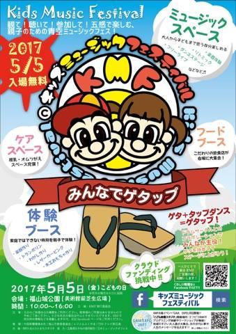 【ふくやま美術館前芝生広場】キッズミュージックフェスティバル開催 5月5日(金・祝)