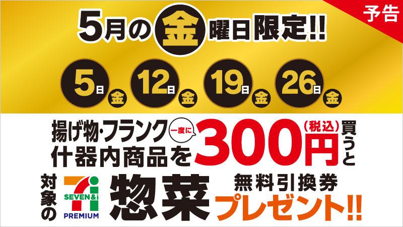 【セブンイレブン福山駅前店】5月の金曜日限定 惣菜プレゼント!!