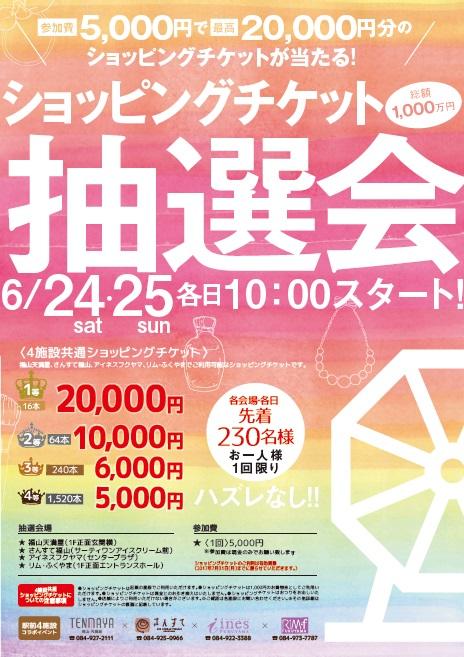 駅前4施設共通商品券『福山駅前ショッピングチケット抽選会』開催!