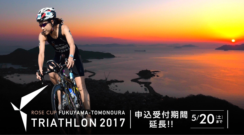 【福山トライアスロン】ローズカップ 福山-鞆の浦トライアスロン 2017開催