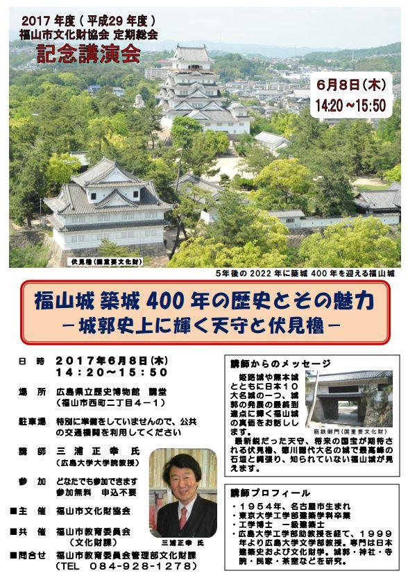 福山市文化財協会 記念講演会「福山城築城400年の歴史とその魅力」を開催