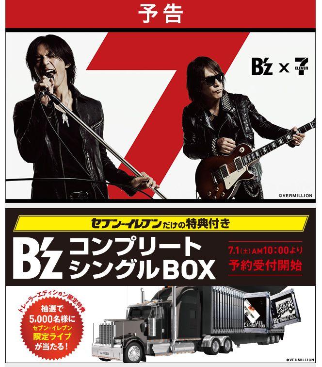 「セブンイレブン福山駅前店」からB'ZコンプリートシングルBOX 予約特典のご案内