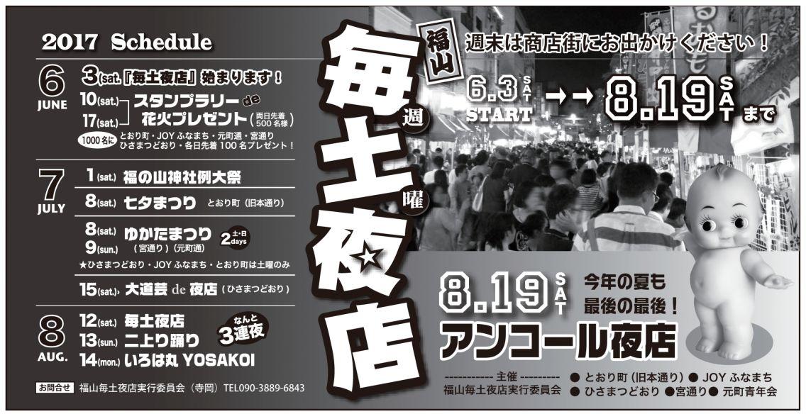 福山毎土夜店2017 6月3(土)から始まります!!