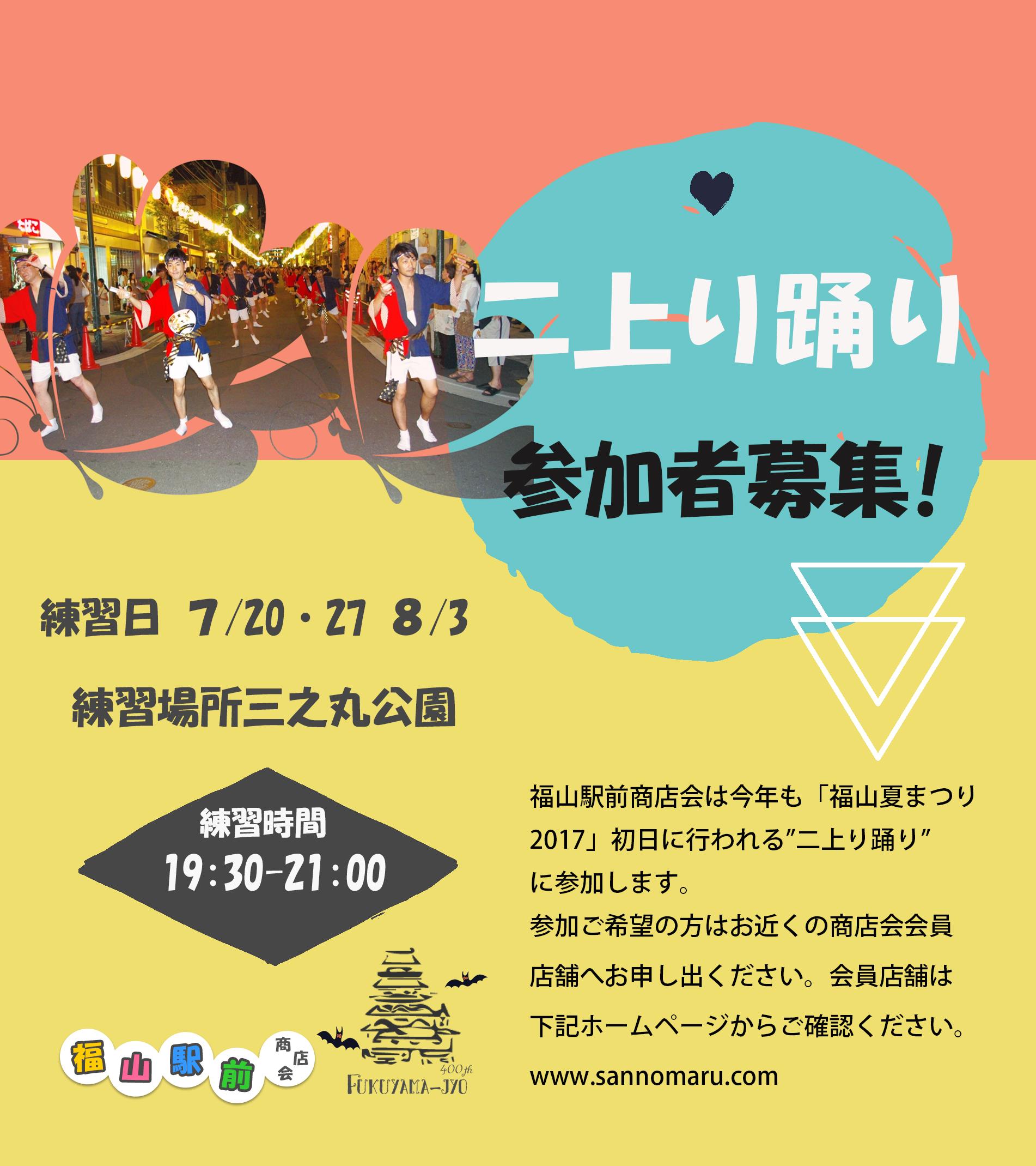 """福山夏まつり2017 """"二上がり踊り""""参加者募集"""