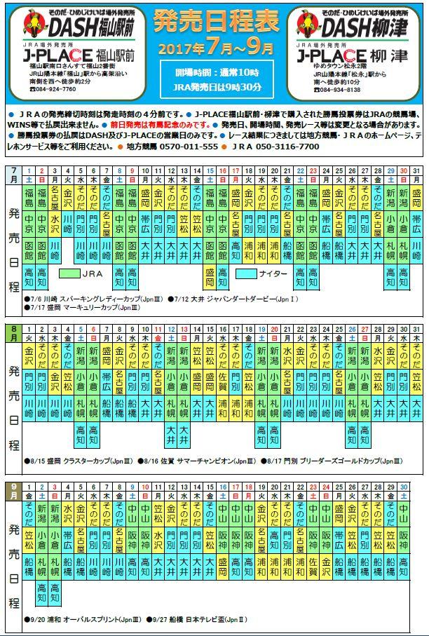 「DASH福山」から7月~9月の発売日程のご案内