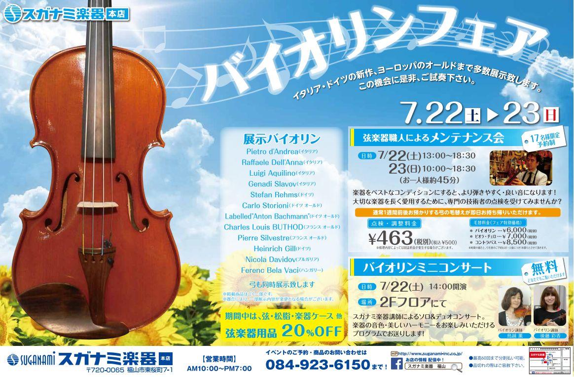 「スガナミ楽器」からバイオリンフェアのお知らせ 7.22(土)23(日)